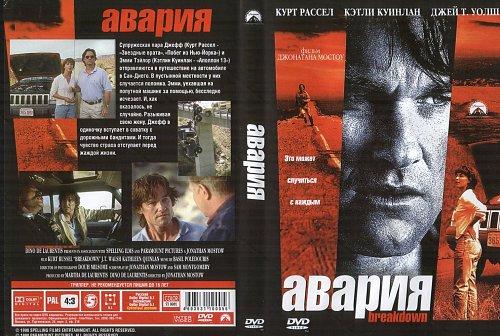 Авария / Breakdown (1997)