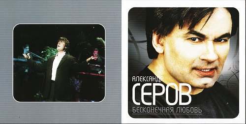 Серов Александр - Бесконечная любовь 2007