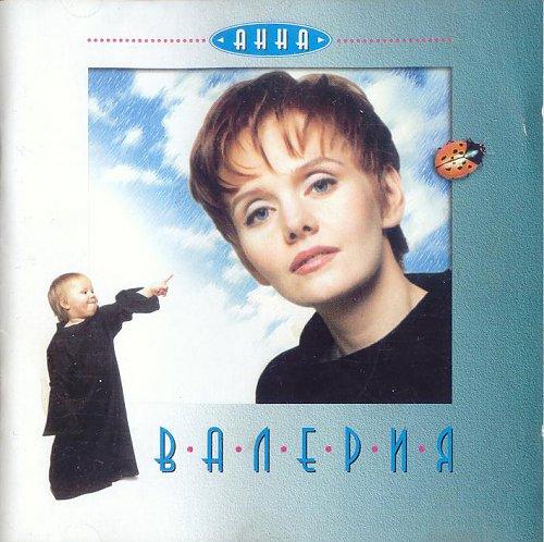 Валерия - Анна 1995