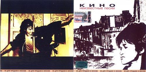 Кино - Неизвестные песни (1992)