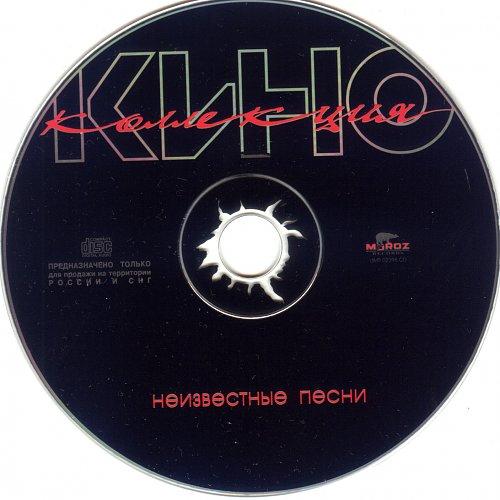 Кино - Неизвестные песни 1992
