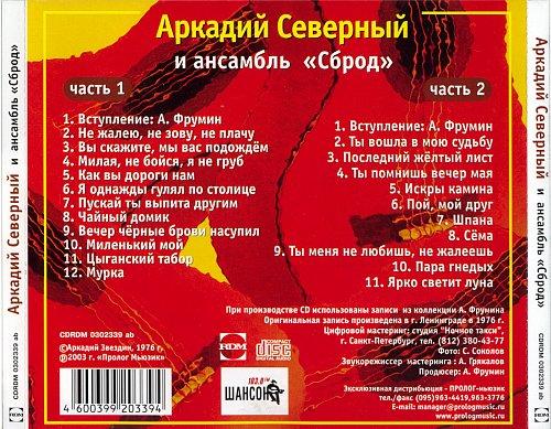 Северный Аркадий и ансамбль «Сброд» (2CD Set 1976, 2003)