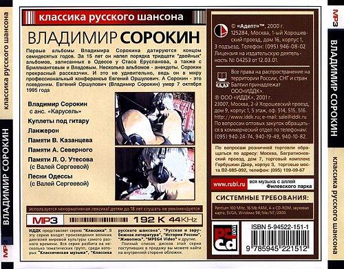Сорокин Владимир - Классика Русского Шансона