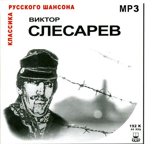 ВИКТОР СЛЕСАРЕВ «КЛАССИКА РУССКОГО ШАНСОНА» (МР3)
