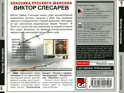 Слесарев Виктор - Классика Русского Шансона (2001)