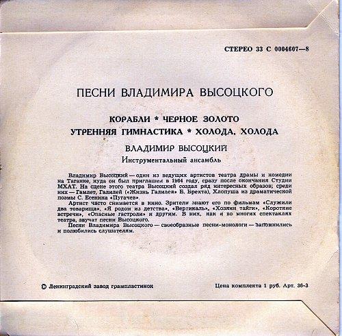 Высоцкий Владимир, песни - 1. Корабли (1974) [EP С-0004607-8]