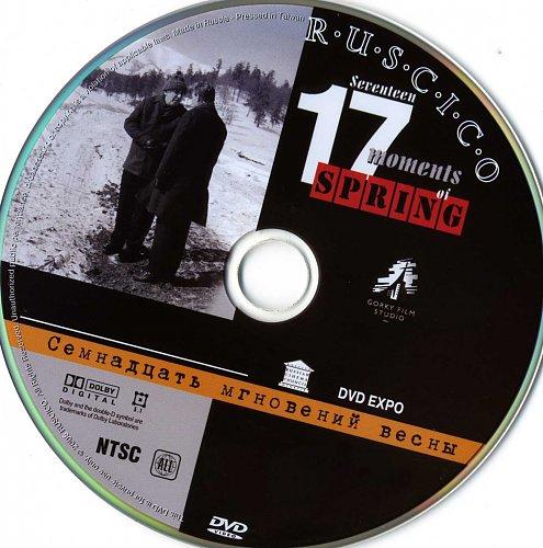 17 Мгновений весны (диск)