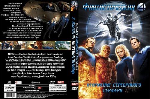 Фантастическая четверка 2: Вторжение Серебряного серфера / 4: Rise of the Silver Surfer (2007)