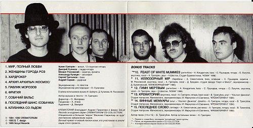 Крематорий - Клубника со льдом 1989