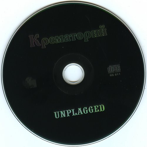 Крематорий - Unplugged 1995
