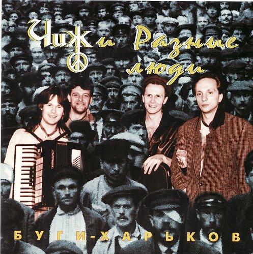 Чиж и Разные Люди - Буги-Харьков (1997)