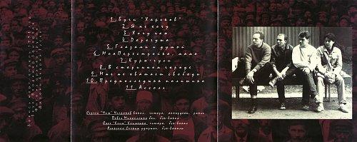 Чиж и Разные Люди - Буги-Харьков 1991