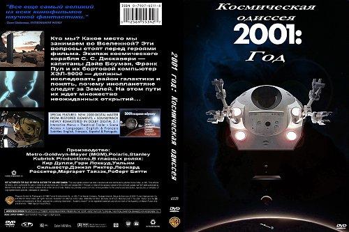Космическая Одиссея 2001 / 2001: A Space Odyssey