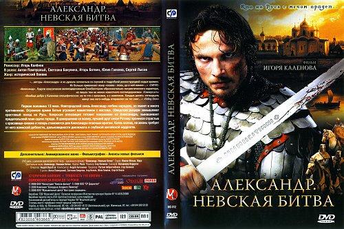Александр.Невская битва