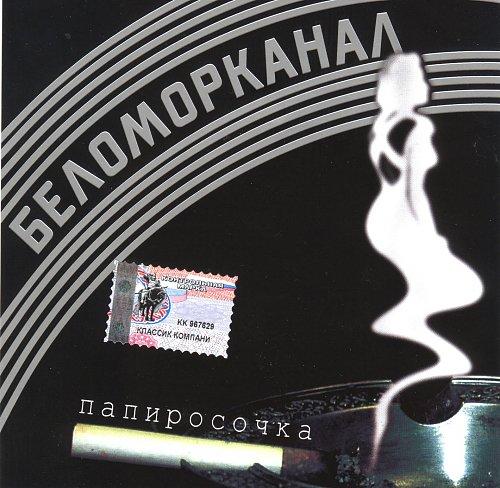 Беломорканал - Папиросочка 2003