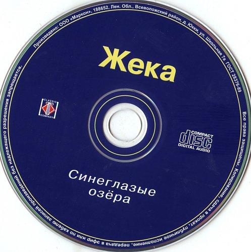 Жека - Синеглазые озера 2004