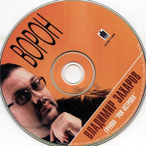 Захаров Владимир и Рок-острова -  Ворон 2003