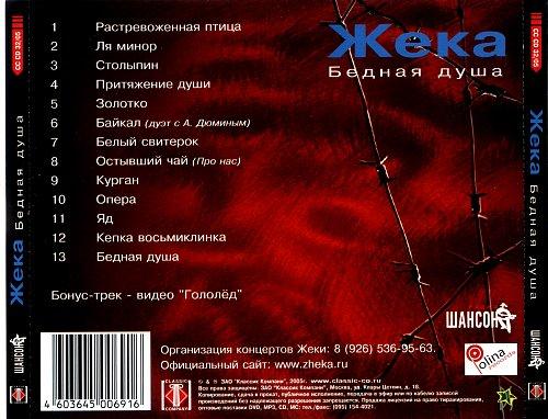 Жека - Бедная душа 2005