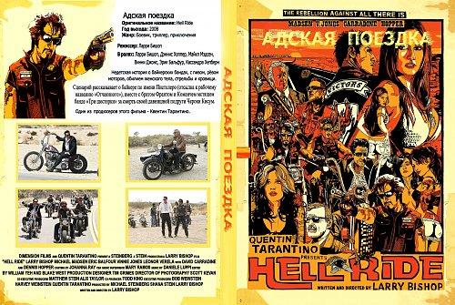 Адская поездка / Hell Ride (2008)