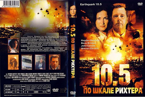 10,5 баллов: Апокалипсис / 10.5: Apocalypse