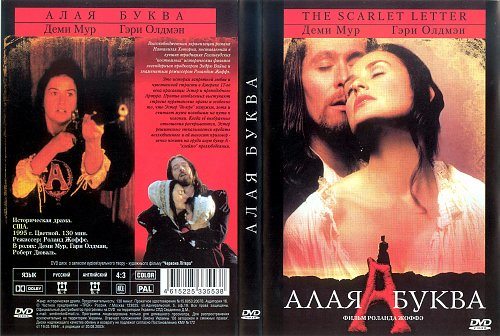 Алая буква / Scarlet Letter, The