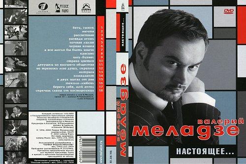Меладзе Валерий - Настоящее...