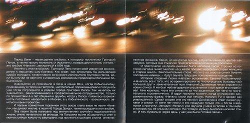 Лепс Григорий - Натали (2002)