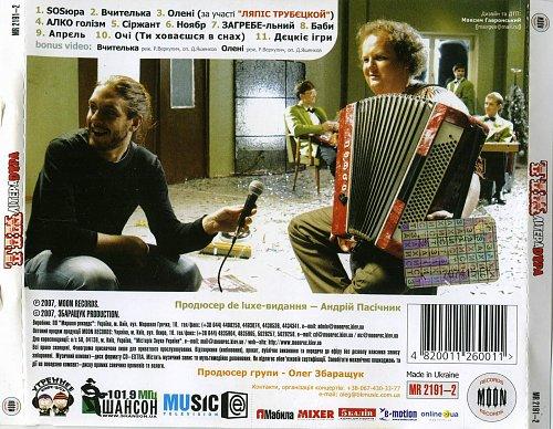 ТІК - ЛітераDyra 2007