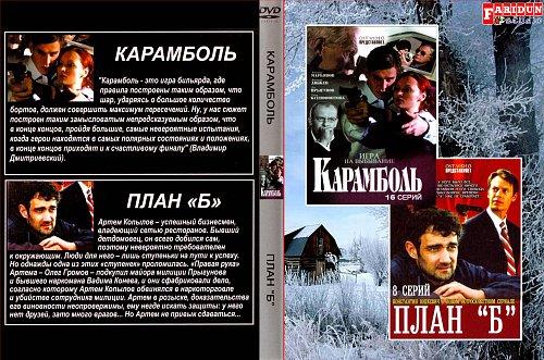 Карамболь - План Б