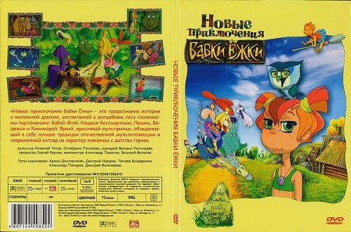 Новые приключения Бабки Ёжки (2008)