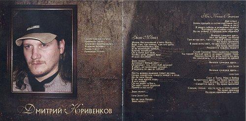 Эпидемия - Жизнь в сумерках (booklet)2005