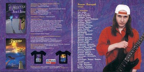 Эпидемия - Загадка волшебной страны (booklet) 2001