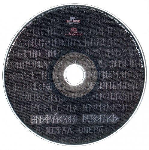 Эпидемия - Эльфийская рукопись (метал опера) 2004