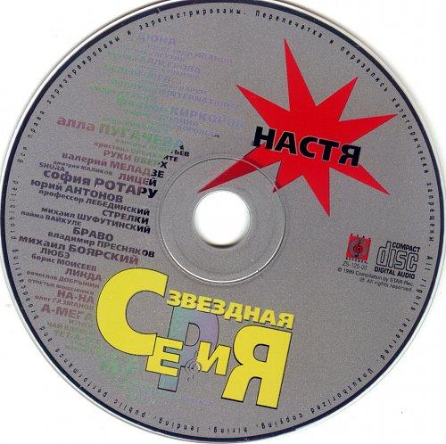 Настя - Звездная серия 2000