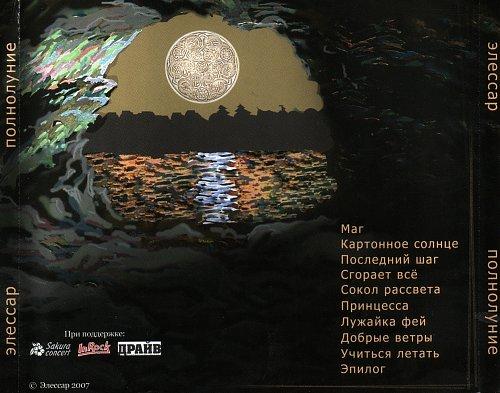 Элессар - Полнолуние 2007