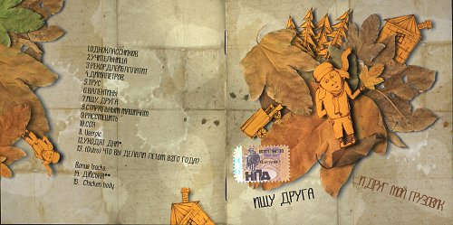 И Друг Мой Грузовик - Ищу Друга 2007