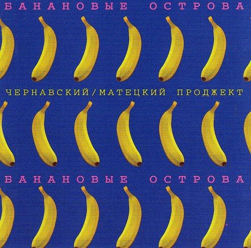 Чернавский / Матецкий проджект - Банановые острова (1983)