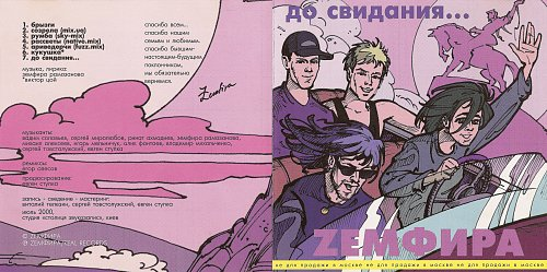 Земфира - До Свидания... 2000