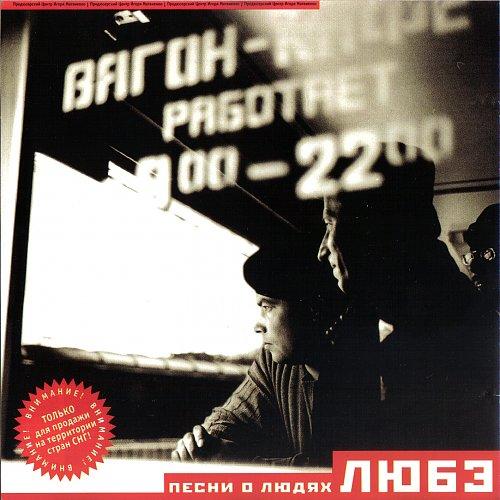 Любэ - Песни о людях 1997