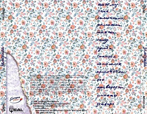 Земфира - Земфира 1998