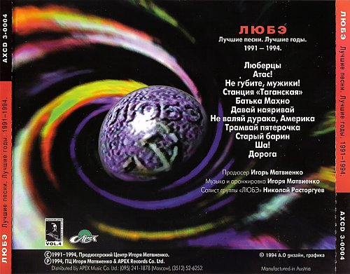 Любэ - Лучшие песни. Лучшие годы 1994