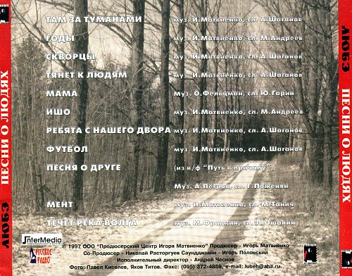 Любэ - Песни о людях 1997 (intermedia)