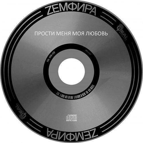 Земфира - Прости меня моя любовь 2000 (CD)
