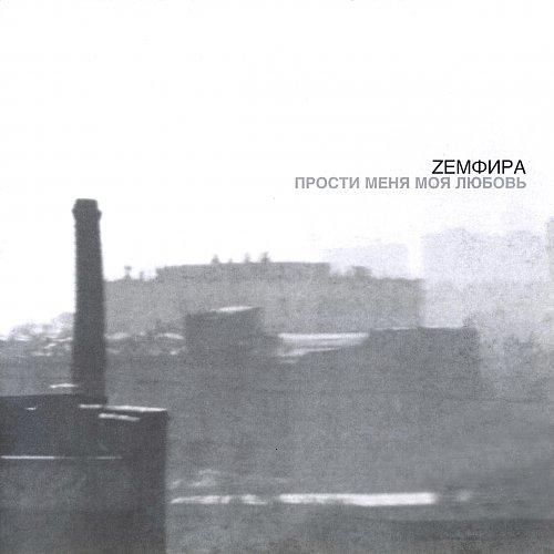 Земфира - Прости меня моя любовь 2000