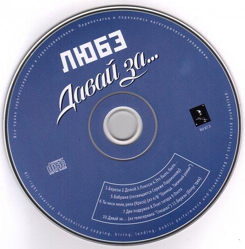 Любэ - Давай за... 2002
