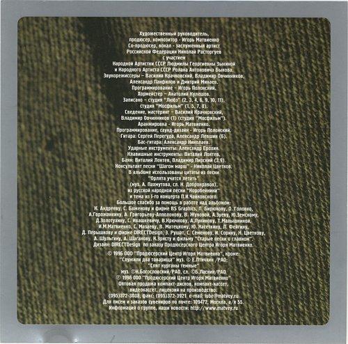 Любэ - Комбат 1996 (Юбилейное издание 10 лет)