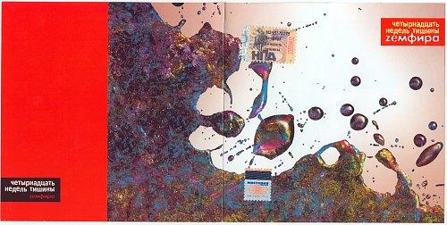 Земфира - Четырнадцать Недель Тишины  (01.04.2002)