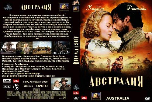 Австралия - Australia