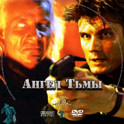 Ангел тьмы 1990 - Андрей Гаврилов