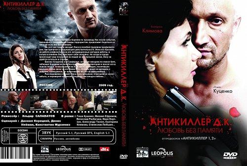 Антикиллер Д.К: Любовь без памяти (2009)